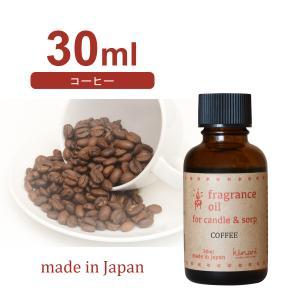 国産アロマオイル コーヒー 30ml 【 アロマキャンドル用 アロマワックスサシェ用 キャンドル材料 リードディフューザー用 】