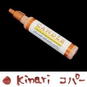 キャンドルデコペイント コパー 【キャンドル制作用デコレーションペン】|kinaricandle