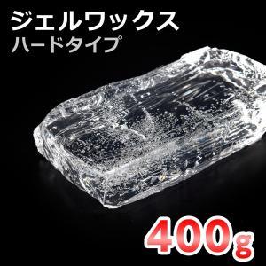 ジェルワックス ハードタイプ 400g ( ジェルキャンドル ゼリーキャンドル キャンドル材料 キャンドル用 )