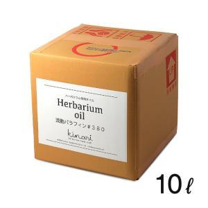 ハーバリウムオイル 10L 送料無料【 ハーバリウム オイル 10リットル 液 材料 資材 原料 ミネラルオイル 用 専用 流動パラフィン 380# 業務用 花材 キット 】|kinaricandle
