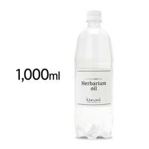 ハーバリウムオイル 1L 送料無料 【 ハーバリウム オイル キット 材料 瓶 ボトル 花材 造花 手作り ミネラルオイル 流動パラフィン 380# 】