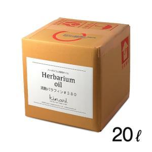 ハーバリウムオイル 20L 送料無料 【 ハーバリウム オイル 20リットル 液 材料 資材 原料 ミネラルオイル 用 専用 流動パラフィン 380#業務用 花材 キット 】|kinaricandle