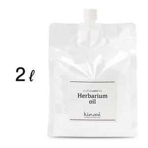 ハーバリウムオイル 2L 【 ハーバリウム オイル 2リットル 2000ml 液 材料 資材 原料 ミネラルオイル 用 専用 流動パラフィン 380# 花材 キット 】|kinaricandle