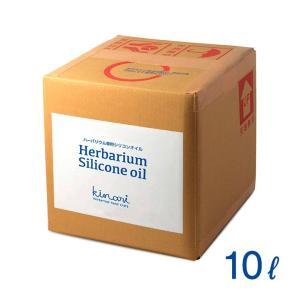 ハーバリウム シリコンオイル 10L 送料無料 コック付き  【 ハーバリウムオイル シリコン オイル 350cs 液 材料 資材 原料 ミネラルオイル 用 専用 花材 】|kinaricandle