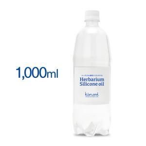 ハーバリウム シリコンオイル 1L (500ml×2本) 【 ハーバリウムオイル シリコン オイル 350cs 液 材料 資材 原料 ミネラルオイル 用 専用 花材 キット 】|kinaricandle