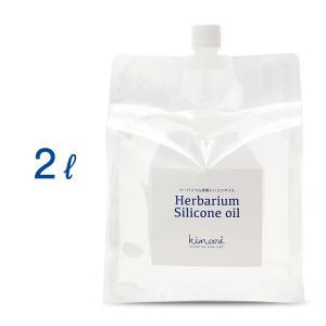 ハーバリウム シリコンオイル 2L 送料無料 【 ハーバリウムオイル シリコン オイル 350cs 植物標本 液 材料 資材 原料 ミネラルオイル 用 専用 花材 キット 】|kinaricandle