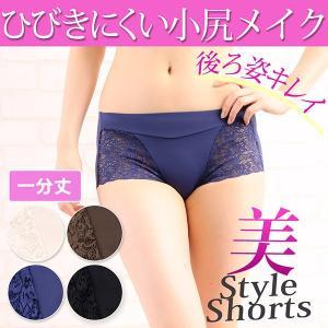 レディース ショーツ 1分丈 ひびきにくい レース 小尻メイク 美 Style Shorts 全4色 M L