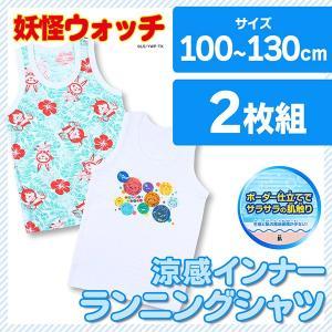 妖怪ウォッチ ランニングシャツ 涼感インナー 男児 2枚組
