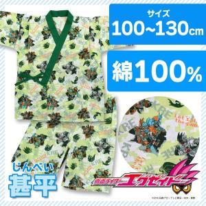 仮面ライダーエグゼイド 甚平 子供用 パジャマ 上下セット...