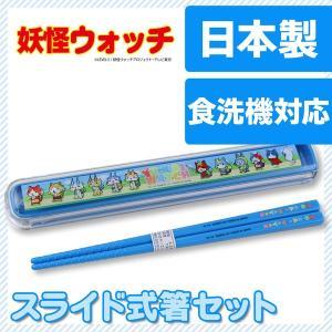 妖怪ウォッチ 箸箱セット 箸箱 スライド 16.5cm...