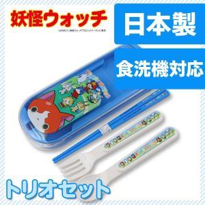 妖怪ウォッチ トリオセット 子供用 箸 フォーク スプーン...