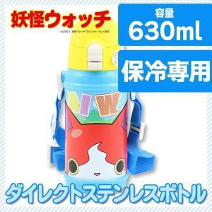 妖怪ウォッチ 水筒 直飲み 子供 ダイレクトステンレスボトル 保冷専用 630ml...