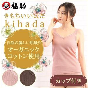 レディース 福助 kihada カップ付き タンクトップ オ...