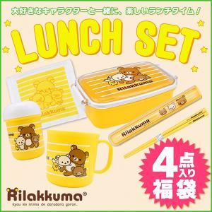 リラックマ ランチセット 4点セット 弁当箱 お箸セット プ...