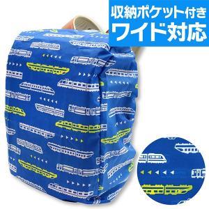 キッズ ランドセルカバー 雨 ワイド対応 収納袋付き トレイン ブルー