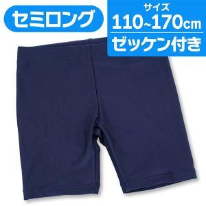 0208cc3f8df スクール水着 男子 海水パンツ セミロングタイプ 110 120 130 140 150 160 1.