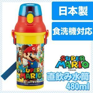 スーパーマリオ 直飲み水筒 480ml マグボトル プラスチ...