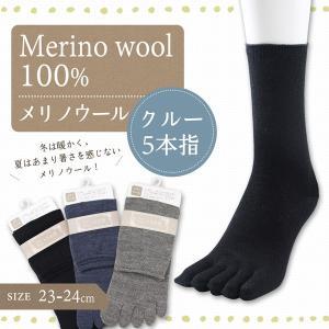 レディース 重ね履きソックス 冷えとり靴下 5本指 クルーソックス ウール100%