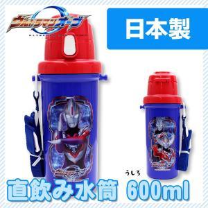 ウルトラマンオーブ 直飲み水筒 600ml プラスチック製ワンタッチボトル
