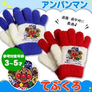 アンパンマン 手袋 キッズ 集合柄 5本指