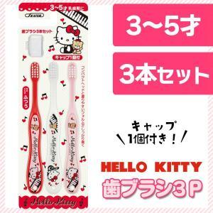 ハローキティ 歯ブラシ ハブラシ3本セット 硬さふつう 子供 園児用 3-5才 乳歯期