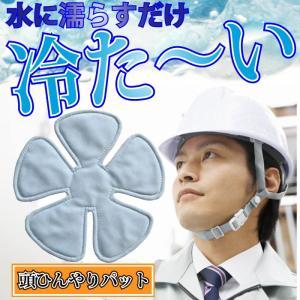 熱中症対策グッズ 暑さ対策  帽子 あたま ひんやりパット KS-U006 冷たい クール
