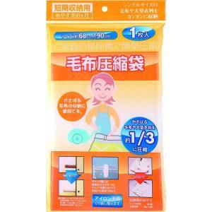 13110 毛布圧縮袋|kinchan