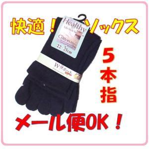 レディース 5本指ソックス メール便可能 おためし 快適  婦人 女性 靴下|kinchan