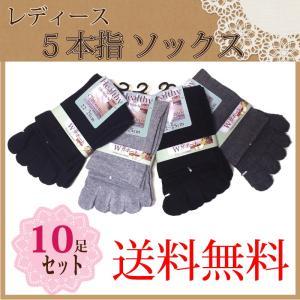 送料無料 レディース 5本指ソックス 10足セット まとめ買い 快適  婦人 女性 靴下 kinchan