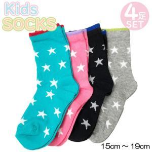 キッズ ソックス 4足セット 子供 靴下 星柄 スター 送料無料 ジュニア 15cm〜19cm KIDS 男の子 女の子|kinchan