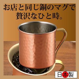 銅は熱伝導性に優れ、保温性と保冷性が抜群です。 保冷性の面では、冷たい飲み物を注ぐと他の金属に比べて...