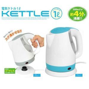◆500mlが約4分で沸騰! ◆お湯が沸いたら自動でスイッチが切れるので安心・安全。 ◆注ぎ口のフィ...
