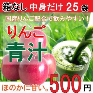 りんご青汁 25袋 箱なし フルーツ青汁 ダイエット 芸能人 話題 口コミ 置換えダイエット 3g×...