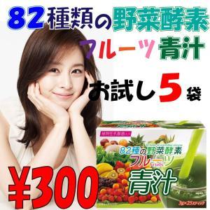 82種類の野菜酵素 フルーツ青汁 3g×25 お試し5袋 (代引き不可)|kinchan