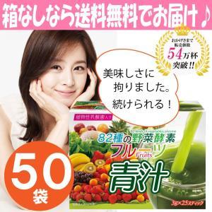 1,000円 ぽっきり 送料無料 82種類の野菜酵素 フルー...