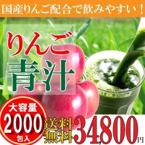 お買得!りんご青汁 2000P 家族で毎日飲む方! 業務用としてもとってもお得な2000袋! 1袋あ...