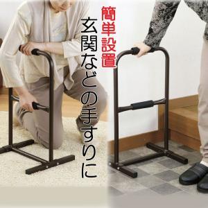 手すり 玄関 立ち上がり 補助 補助スタンド 介護用品|kinchan