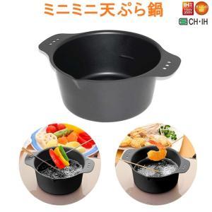 天ぷら鍋 IH ガスコンロ対応 ミニミニ天ぷら丸型 鉄性 日本製 てんぷら鍋 64-06103