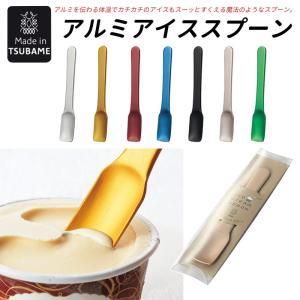 アルミアイスクリームスプーン 熱伝導 溶ける アイススプーン アイス用 アイス スプーン デザート ...