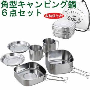 角型キャンピング鍋 6点セット PP-04 SOLA 64-01203