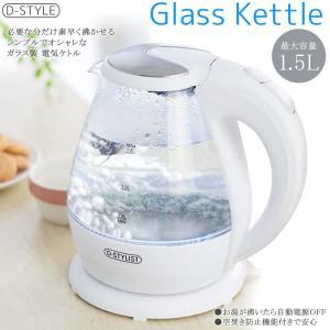D-STYLIST ガラスケトル1.5L KK-00343   必要な分だけ素早く沸かせる!シンプル...