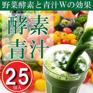 酵素青汁 3g×25袋入  緑黄色野菜を簡単摂取 美味しくて飲みやすい青汁 58%OFF kinchan