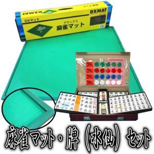 麻雀セット 麻雀牌 水仙 DXマットのスペシャル...の商品画像