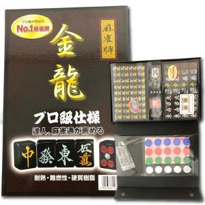 麻雀牌 金龍 黒 黒牌 高級麻雀牌 マージャンパイ フルブラック|kinchan