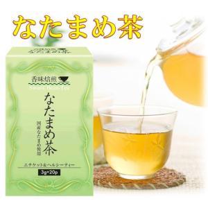 なたまめ茶 3g×20袋入 国産なたまめ使用 香味焙煎  エチケット ヘルシー kinchan