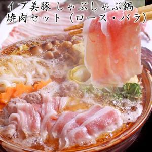 イブ美豚 しゃぶしゃぶ鍋・焼肉セット(ロース・バラ)