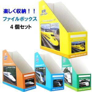 ファイルボックス 新幹線 4個セット キッズ 子供 ドクターイエロー N700系 300系 500系 新幹線グッズ|kinchan