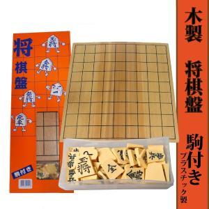 将棋セット 木製 将棋盤 プラスチック駒付き 折りたたみ式将...