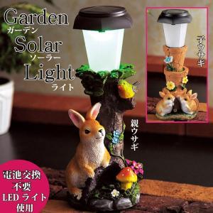 ガーデンソーラーライト ウサギの仲間たち|kinchan