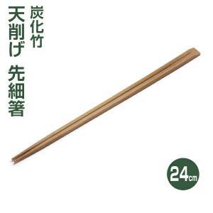 【先細タイプ】炭化竹天削げ割り箸 先細24cm(100膳)